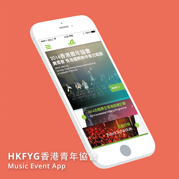 HKFYG香港青年協會 - Music Event App