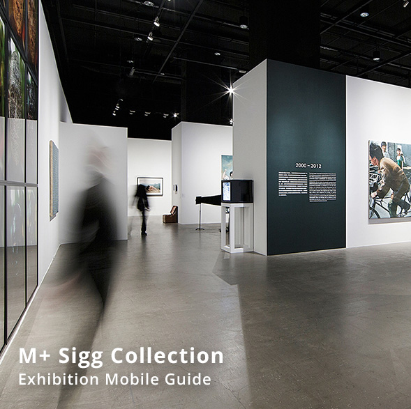 M+ Sigg Collection - Exhibition Mobile Guide