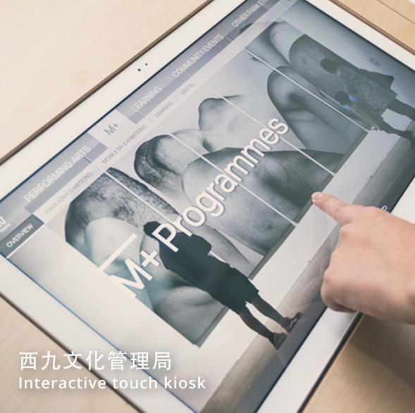 西九文化管理局 - Touch Kiosk Project