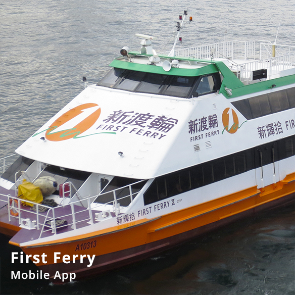 First Ferry – Mobile App