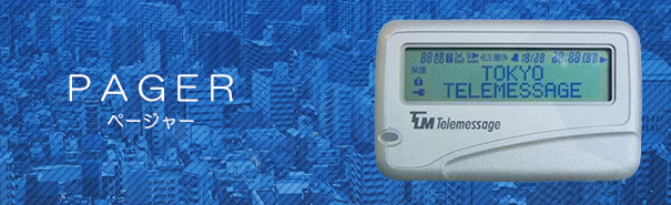 tokyo-messe-pager
