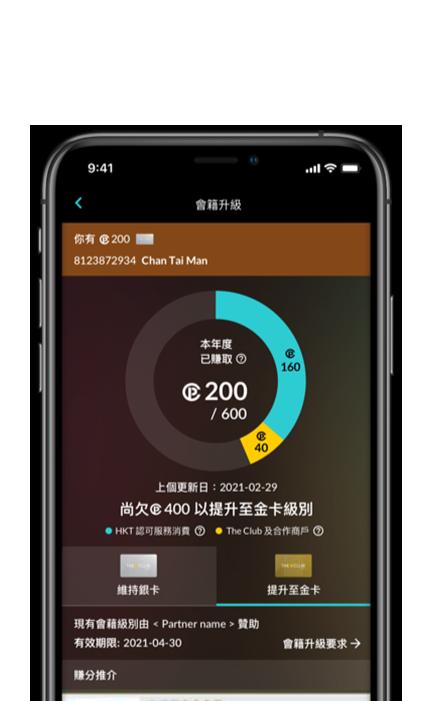 HKT Loyalty App